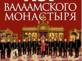3 ноября в Дворце Культуры г. Касимова выступит творческий коллектив - хор Валаамского монастыря с новой концертной программой «ЕСЕНИН»