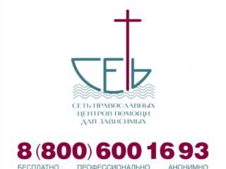 В Церкви создана структура православных центров помощи для зависимых «Сеть»