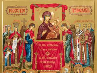 Правящий архиерей совершит Божественную Литургию и чин Торжества Православия в Вознесенском Кафедральном соборе