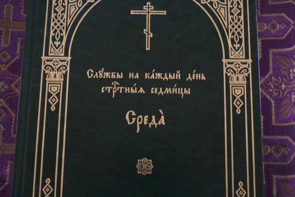 Литургия Преждеосвященных Даров в Великую среду Страстной седмицы в Кафедральном соборе города Касимова