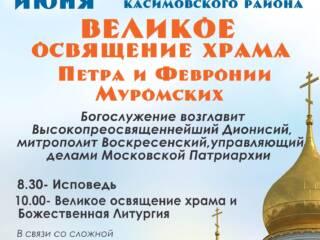 27 июня - освящение храма благоверных Петра и Февронии Муромских д. Залесное
