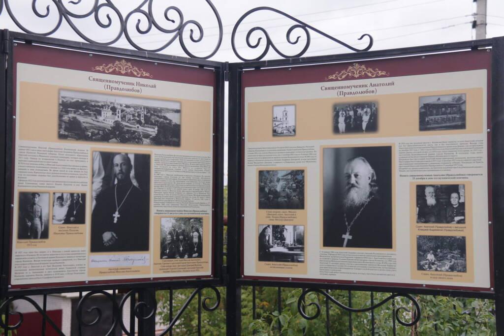 День памяти перенесения мощей священноисповедника Сергия Касимовского в Троицком храме города Касимова